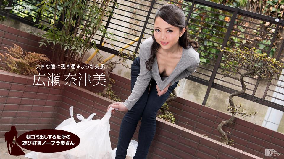 Natsumi Hirose 1pondo.tv (2017)
