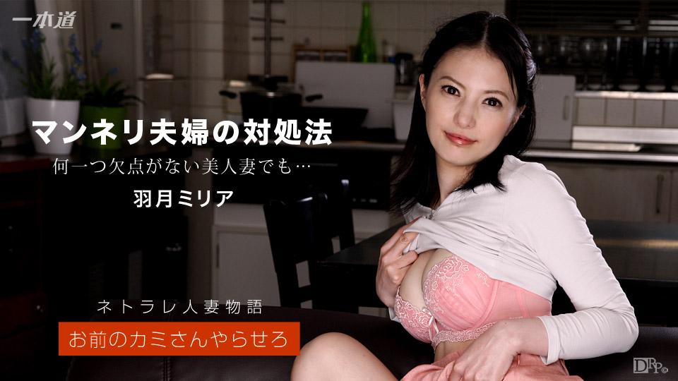Miria Hazuki 1Pondo.tv (2017)