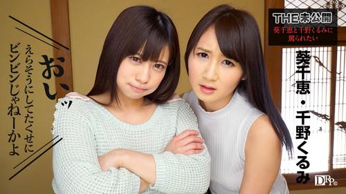 Chie and Aoi, Kurumi Chino &#8211; The Undisclosed:<wbr> Scolding By Chie Aoi And Kurumi Chino Caribbeancom.com (2017)