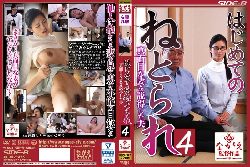 [NSPS-457] Her First Infidelity Fuck 4 A Husband Who Seduced A Prim And Proper's Houswife ' Ayaka Muto  (Nagae / 2016)