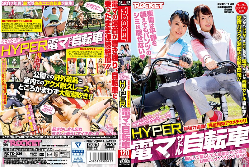 [RCTD-026] Hamasaki Mao, Shibuya Kaho, Sakurano Yuina – HYPER Big Vibrator Bicycle Saddle  (Rocket / 2017)