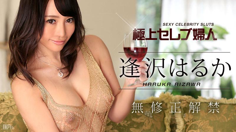 [060215-890] Haruka Aizawa – Sexy Celebrity Sluts (Caribbeancom.com / 2015)