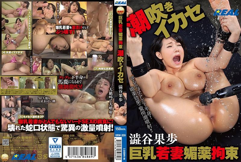 [XRW-359] Shibuya Kaho – Big Breasts Young Wife Aphrodisiac Restraint Squirting Ikasa  (K.M.Produce / 2017)