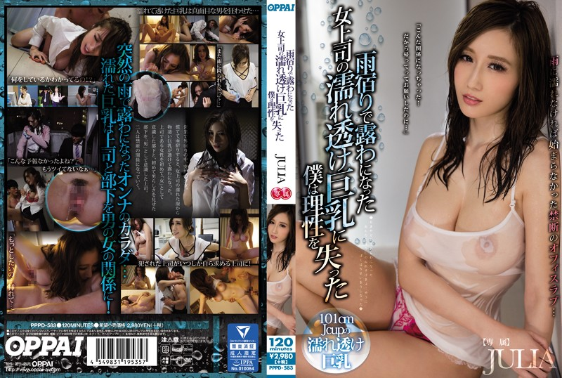 [PPPD-583] JULIA – Woman Who Got Exposed At The Rain Shop Wet Clothes and Her Boss I Got Rid Of My Big Tits  (Oppai / 2017)