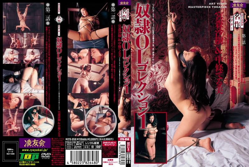 [LYO-058] OL Masterpiece Theater Art Video Collection A Slave (Ryou Tomo Kai / 2009-12-18)