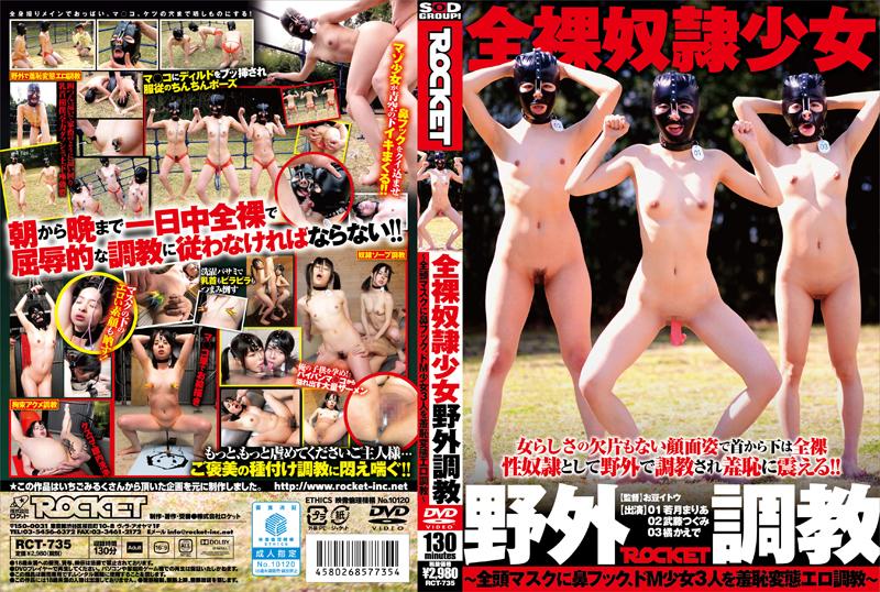 [RCT-735] Naked Slave Girl Outdoors Torture (Rocket / 2015-05-09)