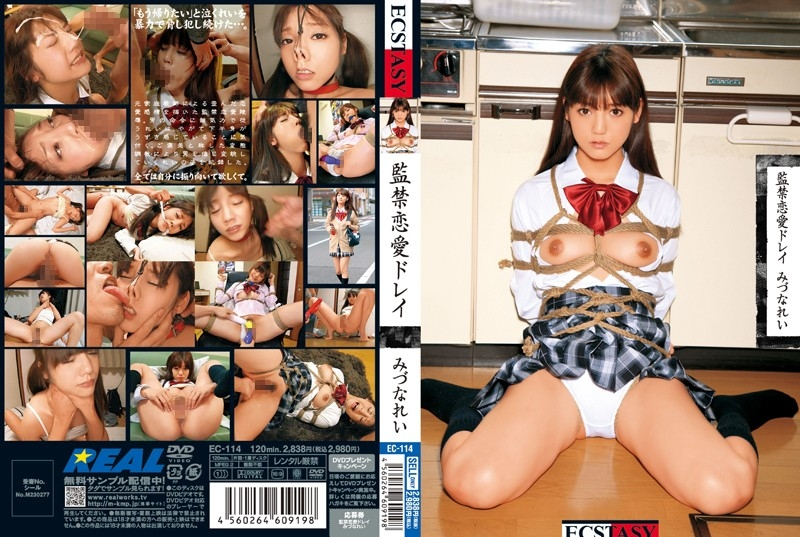 [EC-114] Mitsu Example Drain Captivity Romance (K.M.Produce / 2011-05-13)
