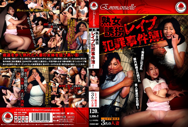[EMBZ-007] Murder, Kidnapping Crime Of Rape Mature Woman! – Record Of All Beautiful Wives Continued To Be Committed To Non-discrimination – Intravaginal Ejaculation (Emanieru / 2011-12-01)