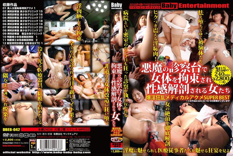 [DBEB-042] Women Horny Frenzy Medical Acme SUPER BEST To Be Dissected Feeling Of Being Bound By The Woman's Body In The Examination Table Of The Devil (Baby Entertainment / 2014-04-07)