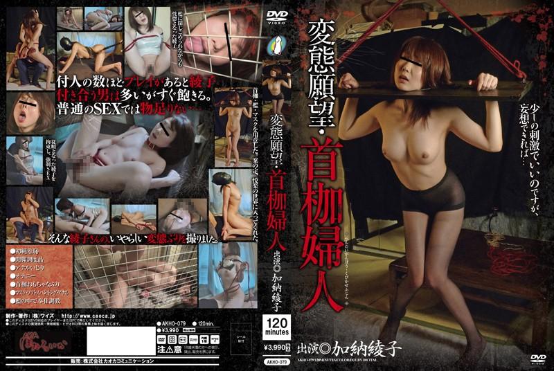 [AKHO-079] Pervert Desire Collar Women's Kano Ayako (Aka Hotaruika / Mousou Zoku Burakkure-beru / 2013-09-13)