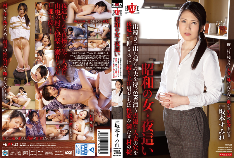 [HBAD-358] Chaste Married Woman Of The Man Tied Up Hold Down A Hole In The Night Crawling Us Drifting Charm Waiting For The Go Back Unexpected Husband Went On A Woman-night Crawling Migrant Showa Violet Law Of The Village Sakamoto To Meet The Sexual Desire (Hibino / 2017-04-06)