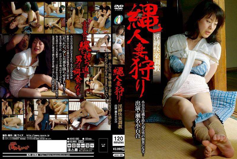 [AKHO-080] Rope Married Woman Hunting Horny Bondage Pleasure Torture Sena Sayuri (Aka Hotaruika / Mousou Zoku Burakkure-beru / 2013-10-13)