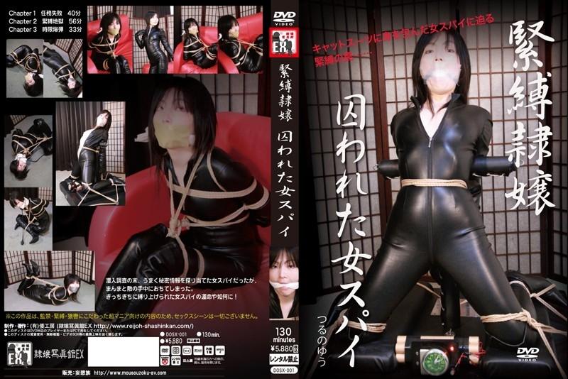 [DOSX-001] Bondage Slave Girl Captured Female Spy Tsuruno Yu (Rei Jou Shashinkan Ex/ Mousou Zoku Burakkure-beru / 2013-06-01)