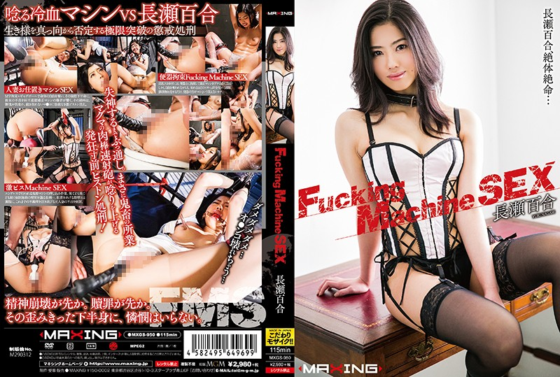 [MXGS-950] Fucking Machine SEX Yuri Nagase (MAXING / 2017-04-16)