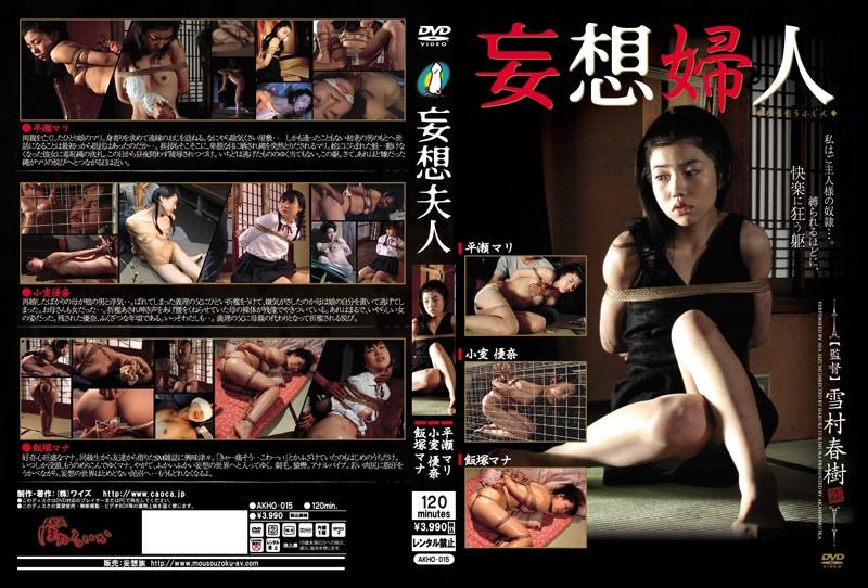[AKHO-015] Women's Delusion (Aka Hotaruika / Mousou Zoku Burakkure-beru / 2011-09-13)