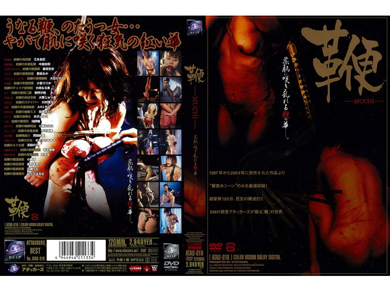 [ATAD-019] Hana Bloom To Soft Fair Skin-MUCHI-whip Whip (Attackers / 2006-01-07)