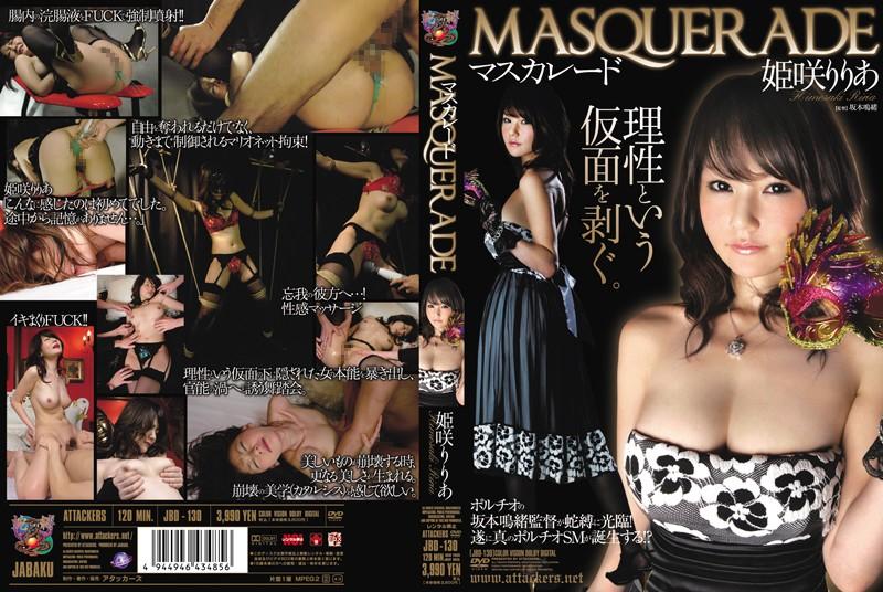 [JBD-130] Saki Princess Lilia Masquerade (Attackers / 2009-07-07)