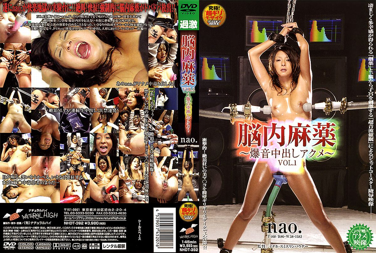 [NHDT-392] VOL.1 Nao Drug In The Brain. (Natural High / 2006-12-07)