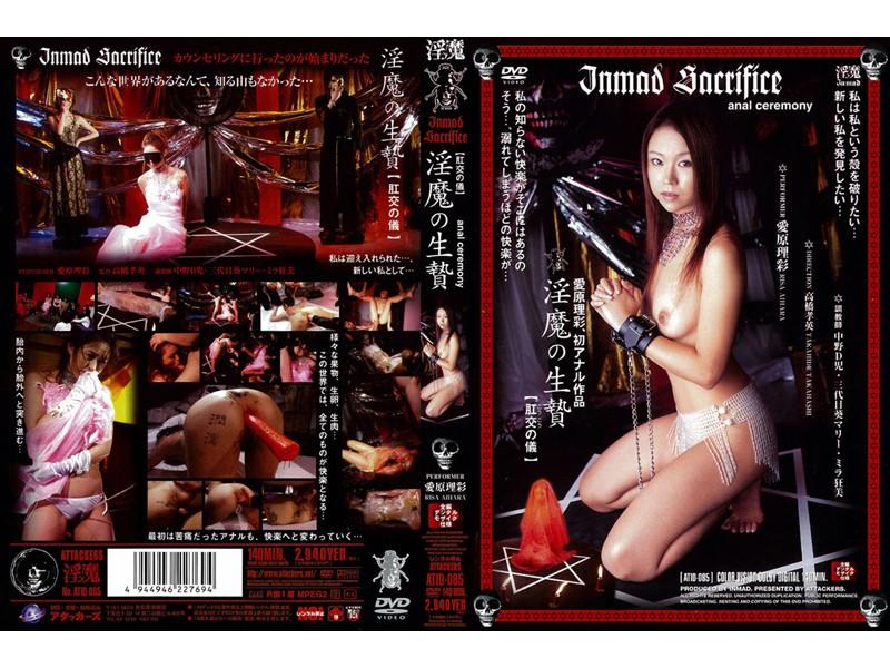 [ATID-085] Risa Aihara Sacrifice Ceremony Of Anal Intercourse Imma [] (Attackers / 2006-05-07)