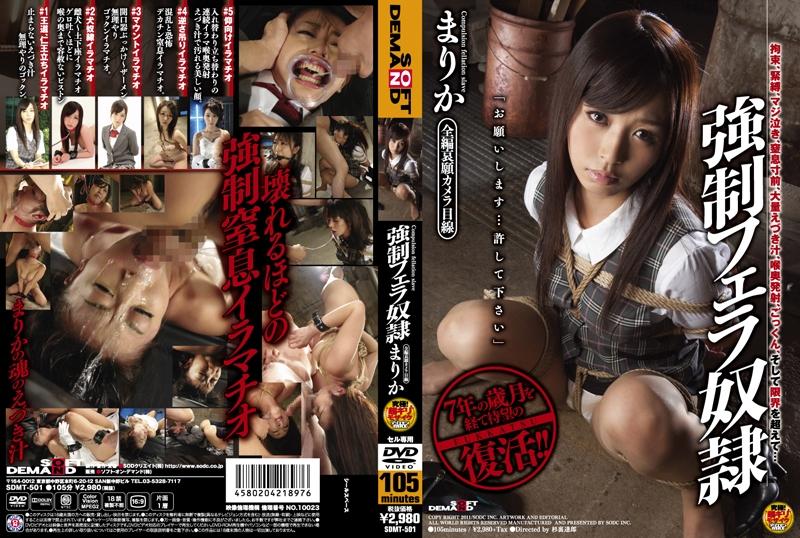 [SDMT-501] Marika Fellatio Slave (SOD Create / 2011-07-21)