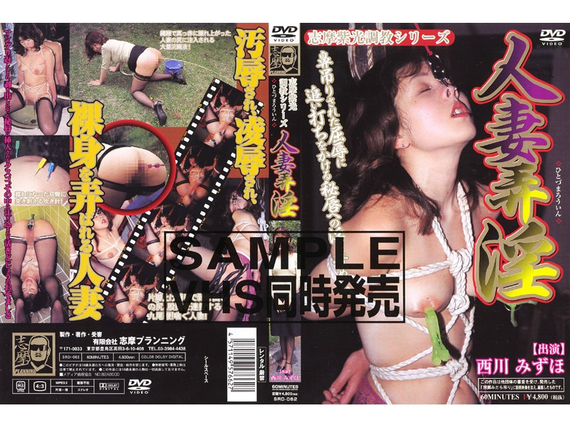 [SRD-062] Married Lane Shima Violet Light Series Slutty Torture (Shima Puranningu / 2005-06-04)
