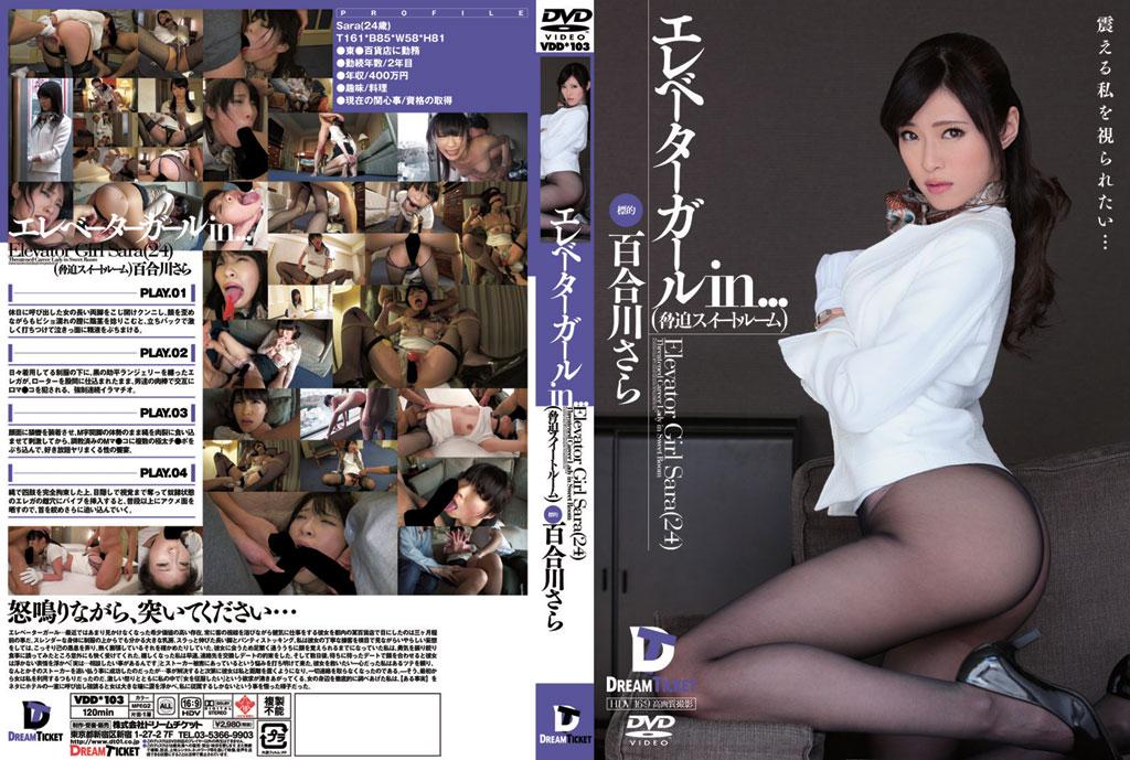 [VDD-103] Elevator Girl In … [intimidation Suites] Elevator Girl Sara (24) Lily River Further (Dream Ticket / 2015-04-04)