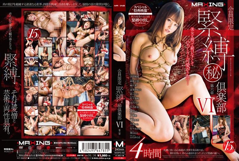 [MXSPS-492] Members Only Bondage (Secret) Club 6 (MAXING / 2016-12-16)