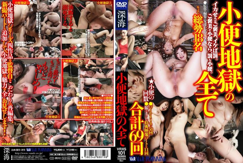 [VRXS-101] All Hell Piss (Ei Ten / 2013-02-15)