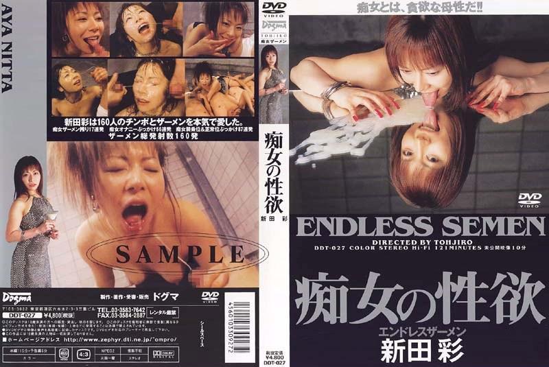 [DDT-027] Aya Nitta Endless Libido Cum Slut (Dogma / 2002-05-06)