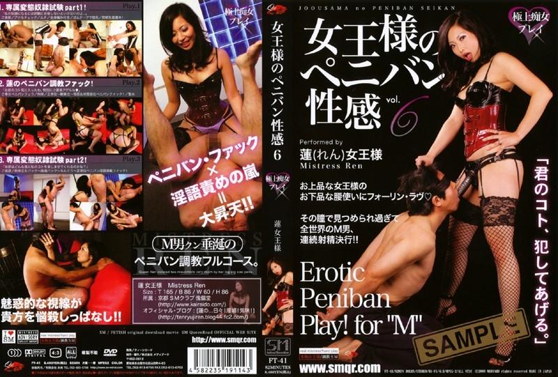 [FT-41] Queen Of Queen Lotus Six Sexual Feeling Strap-on Dildo (Mirai Future / 2009-04-25)