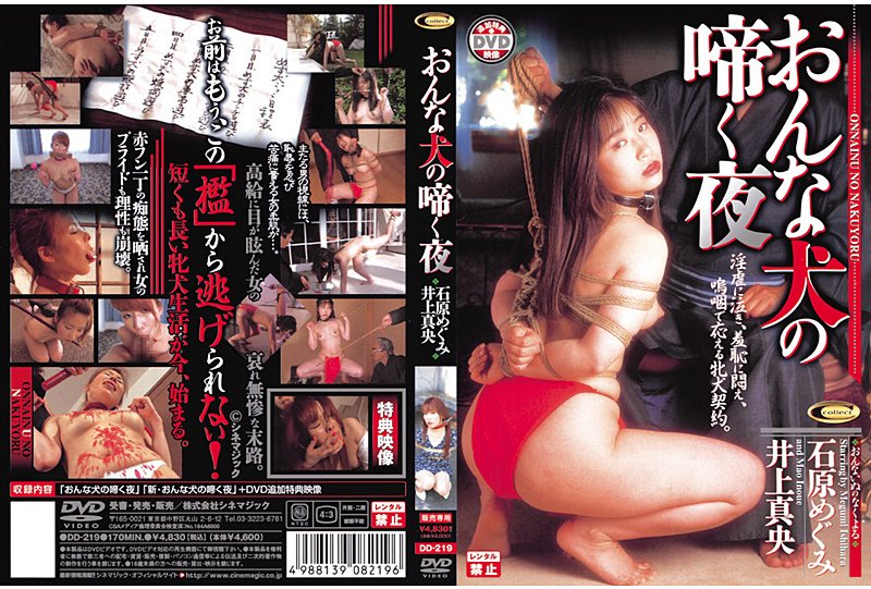 [DD-219] Woman Rather Than A Dog Night (CineMagic / 2007-07-04)