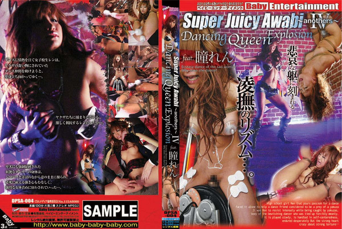 [DPSA-004] SUPER JUICY AWABI ~ Anothers ~ 4 (Baby Entertainment / 2007-05-19)