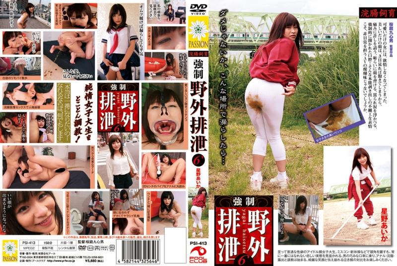 [PSI-413] 6 Hoshino Aika Excretion Outdoor Rearing Forced Enema (Pool Club Entertainment / 2011-07-20)