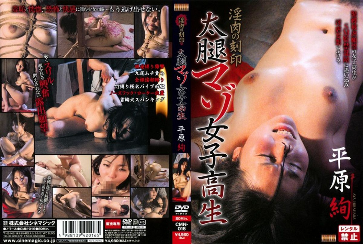 [CMN-016] Schoolgirl Aya Plain Masochist Stamp Of Slutty Meat Thigh (CineMagic / 2008-09-01)