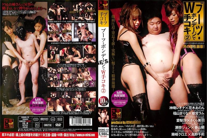 [DSMG-13] 2 W In Hand Handjob Bondage Boots (Mirai Future / 2011-02-15)