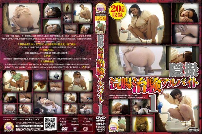 [DKAS-01] 01 Flip Skirt Corner (Lahaina Tokai / 2004-02-20)