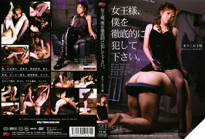 [FT-80] Queen, Please Me Thoroughly Committed. Queen Mariko (Mirai Future / 2010-06-25)