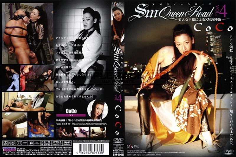 [SM-04d] SM Queen Road VOL.4 CoCo (U & K / 2004-09-17)