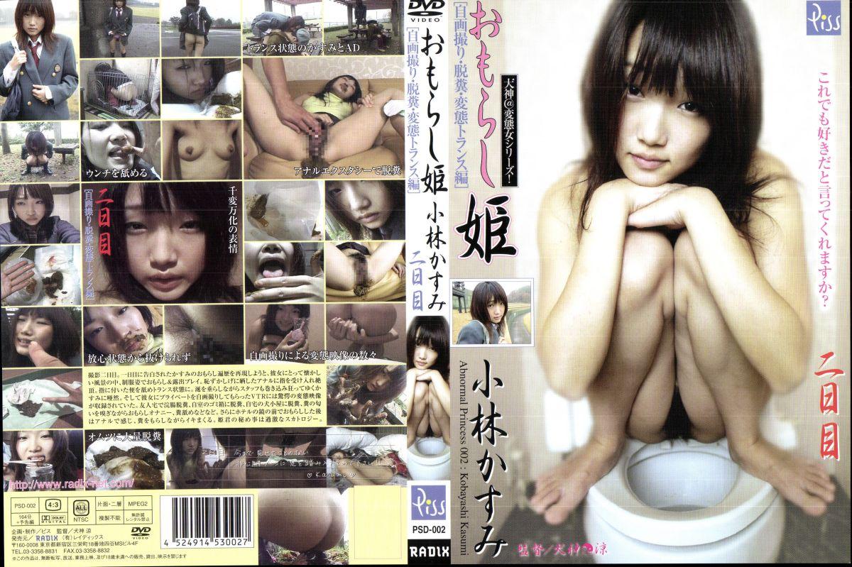 [PSD-002] Pantyhose Mania 2 (C-format / 2006-02-08)