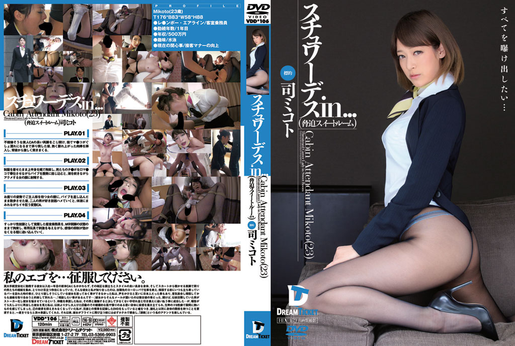 [VDD-106] Stewardess In … [intimidation Suite] Cabin Attendant Mikoto (23) (Dream Ticket / 2015-07-04)
