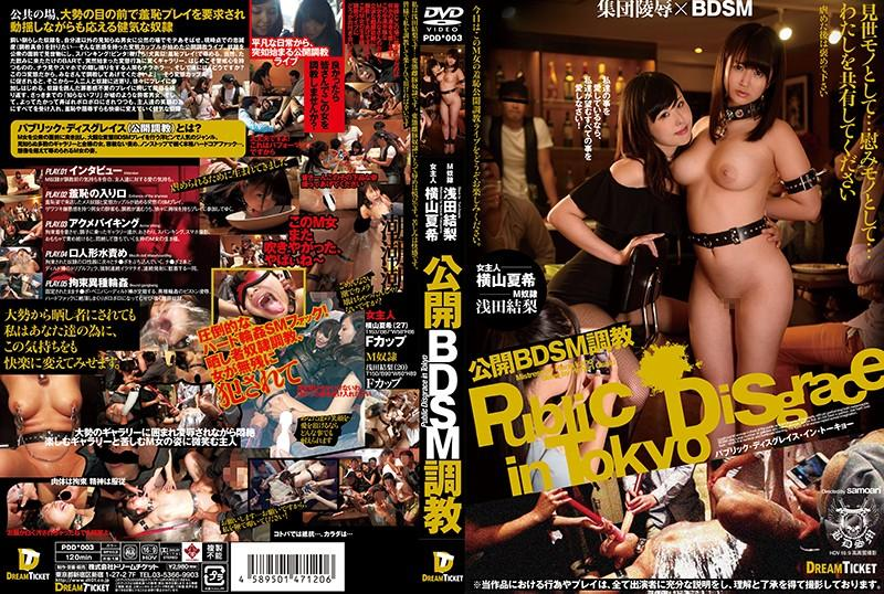 [PDD-003] Yokoyama Natsuki, Asada Yuuri – Public BDSM Training Affiliation Asada Yoshinori Yokoyama Natsuki Yokoyama  (Dream / 2017)