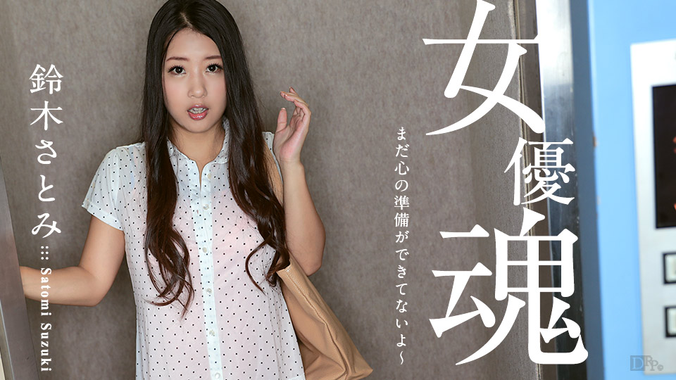 [100617-512] Satomi Suzuki – The Soul of the Actress: When She Does Not Get Ready Yet ( / 2017)