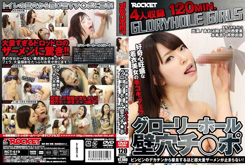 [RCT-619] Mareanzu Mizu, Rina Serino, Yui Aoba, Aimi Nakanishi – Glory Hole Kabeanachi  (Rocket / 2014)