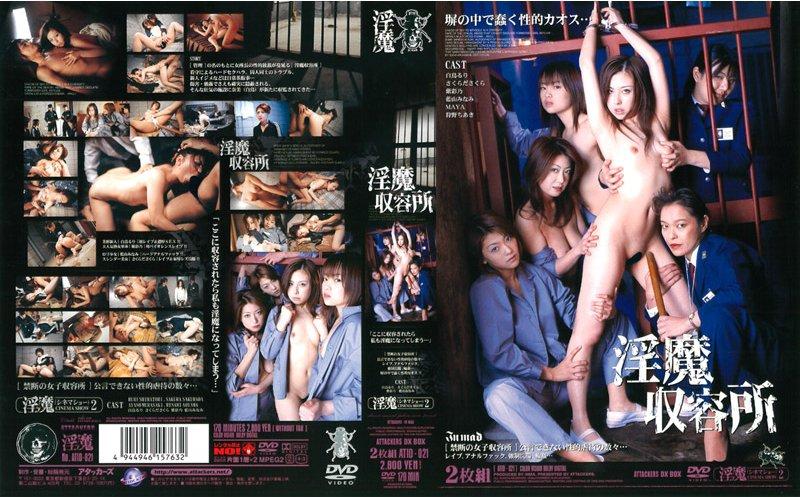 [ATID-021] Imma Imma Camp CINEMASHOW2 Aoyama Minami, Sakurada Sakura, Matsui Sakura, Murasaki Ayano, Shiratori Ruri, Maya,  2004-07-08