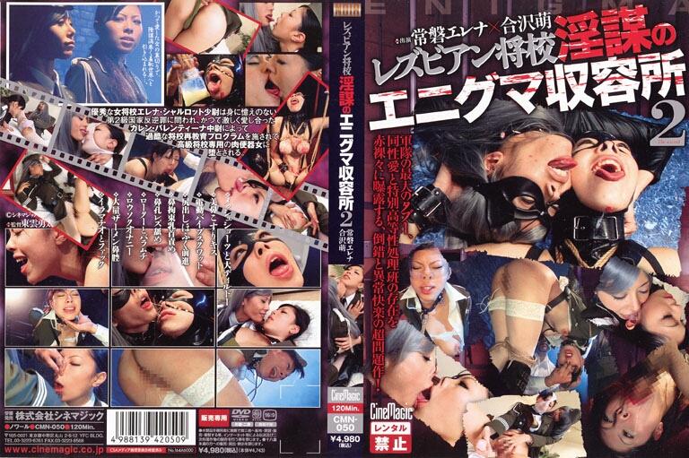 [CMN-050] Moe Aizawa Elena Tokiwa 2 Enigma Of Slutty 謀 Camp Lesbian Officer Tokiwa Erena, Atou Mako, Aizawa Moe,  2010-04-01