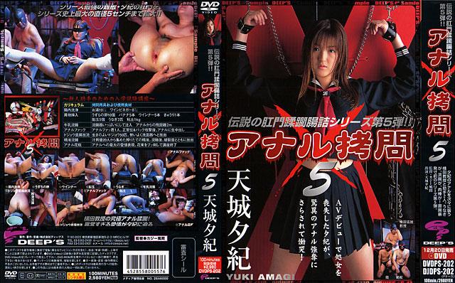 [DVDPS-202] Anal Torture Yuki Amagi 5 Amagi Yuuki,  2002-12-06