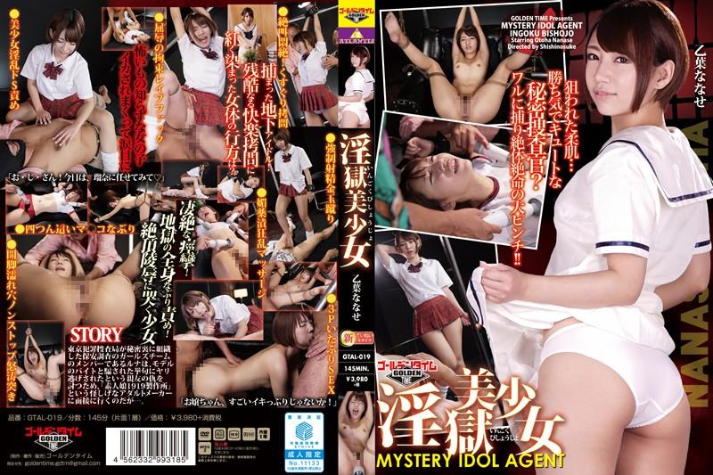 [GTAL-019] Hell – Pretty Otoha Nanase Otoha Nanase,  2015-09-07