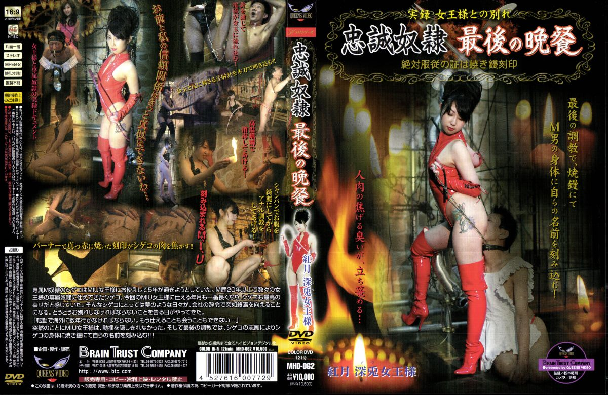 [MHD-062] Queen Miu Kotzuki 's Loyal Slave The Last Super Miu Kotzuki Mar. 29, 2011