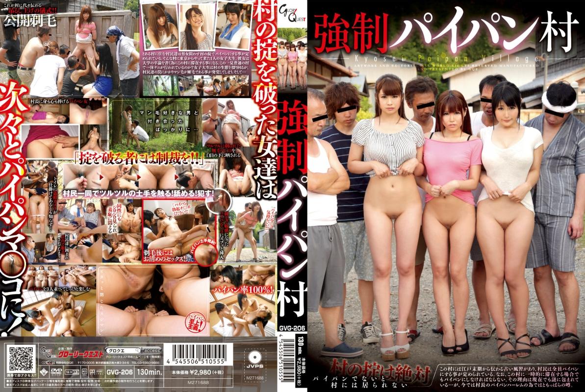 [GVG-206] Force Shaved Village Hara Chigusa, Oomi Haruka, Kishita Nene,  2015-10-01