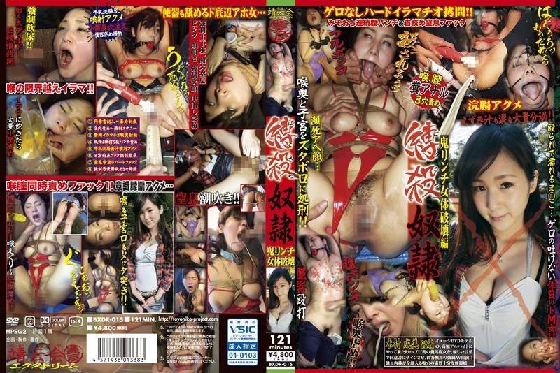 [BXDR-015] Bakuya Slave Demon Lynch Booty Destruction Hen Kimura Narumi Kimura Narumi, Seto Sumire, Kijima Sumire,  2015-05-25